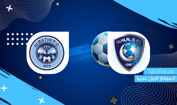 نتيجة مباراة الهلال والباطن 2021/08/27 الدوري السعودي