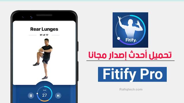 تنزيل Fitify Pro APK -أحدث إصدار مجانًا للأندرويد