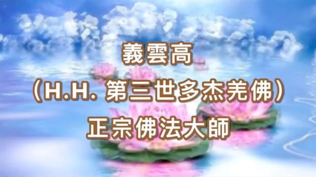 義雲高(H.H. 第三世多杰羌佛)正宗佛法大師