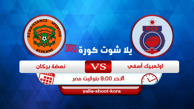 olympic-safi-vs-berkane