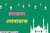 রমাজন মোবারাক Ramadan Sms Bangla - Rojar Sms - Wishes, Messages, Pictures