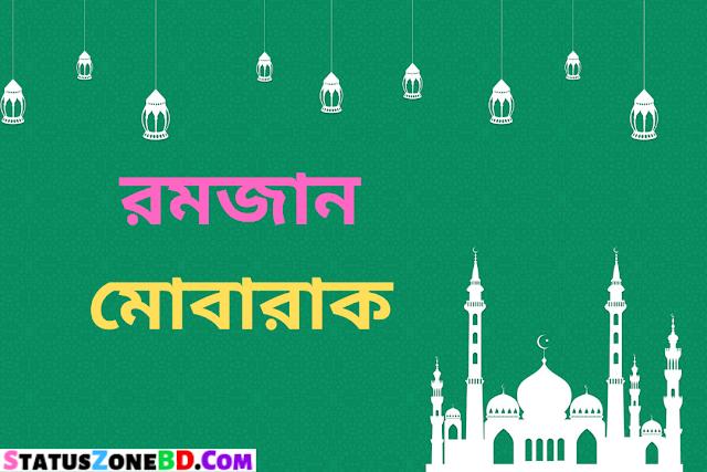 রমাজন মোবারাক Ramadan Sms Bangla - Rojar Sms - Wishes, Messages, Pictures
