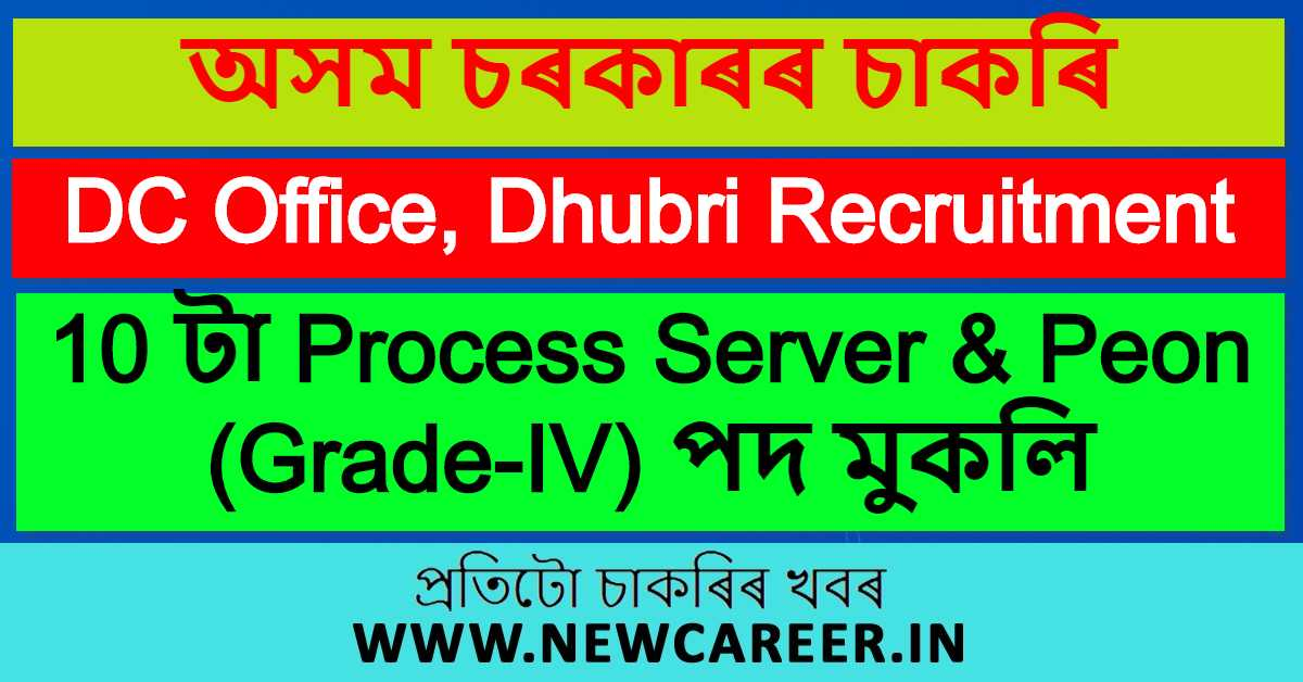 DC Office, Dhubri Recruitment 2020 : Apply For 10 Process Server & Peon (Grade-IV) Vacancy