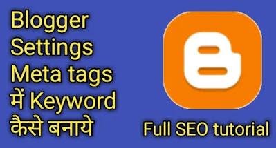 Blogger blog website settings meta tags Keywords enable search Description kaise likhe banaye