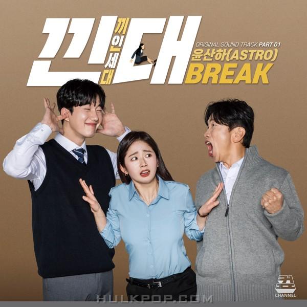 Yoon San Ha (ASTRO) – Kkindae OST Part.01