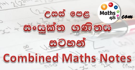 Advanced Level Combined Maths Notes - MathsApi com