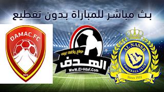 مشاهدة مباراة النصر وضمك بث مباشر بتاريخ 22-08-2019 الدوري السعودي