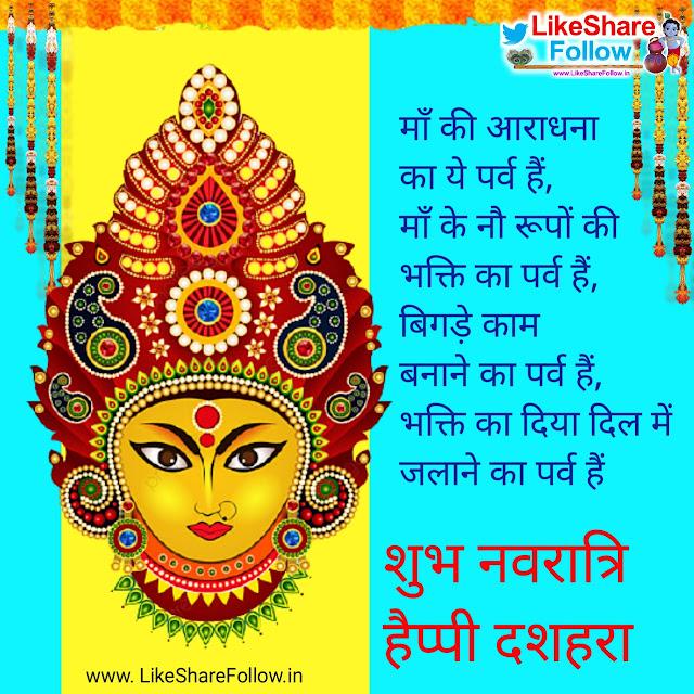 Happy-Navratri-2020-greetings-wishes-sms-images-in hindi-shayari