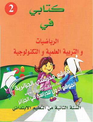 الكتاب المدرسي الرياضيات و التربية العلمية السنة الثانية ابتدائي الجيل الثاني