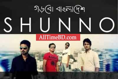 Gorbo Bangladesh by Shunno 2011 Eid album Bangla mp3 song free download