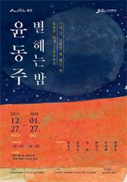 윤동주 별 헤는 밤 전시회 포스터 (2017년 12월 27일에서 2018년 1월 27일까지 용인 포은아트홀 갤러리)