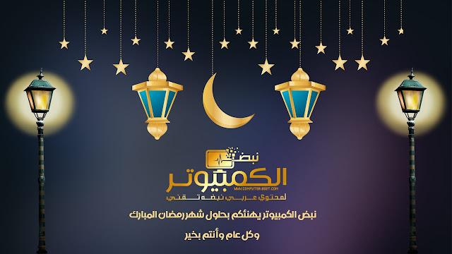 موقع البث القرآني رفيقك الدائم في رمضان وحتى بعد رمضان