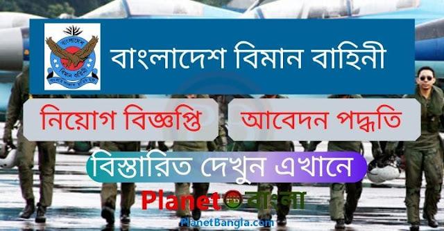 বাংলাদেশ বিমান বাহিনী নিয়োগ বিজ্ঞপ্তি ২০২১ - Bangladesh Air Force Job Circular 2021
