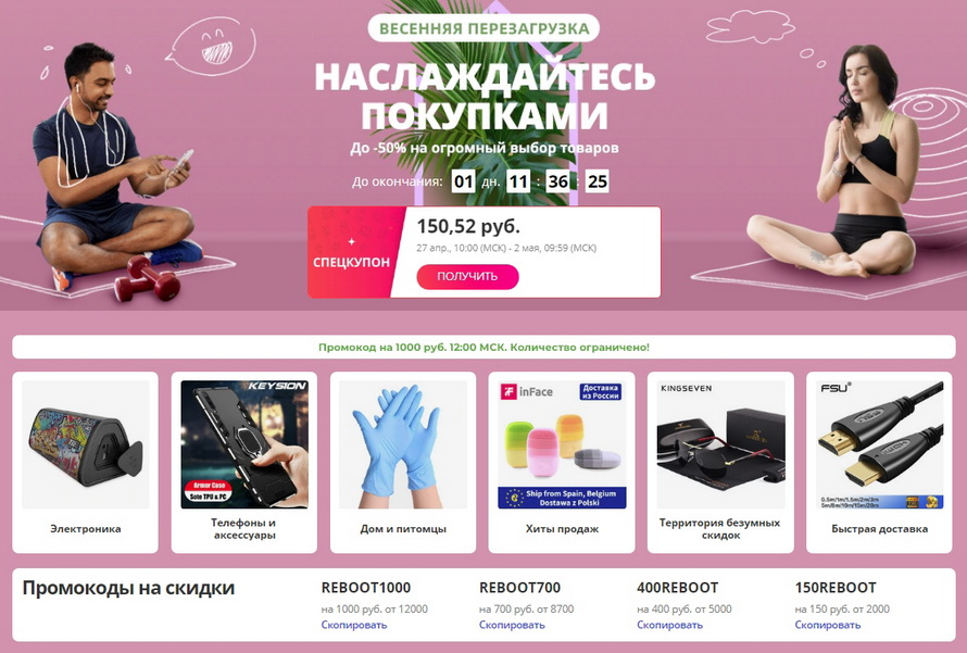 Весенняя перезагрузка: наслаждайтесь покупками – скидки до -50% на огромный выбор товаров и бесплатной доставкой