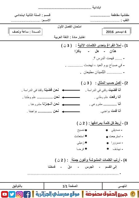 نماذج فروض و اختبارات اللغة العربية الفصل الاول للسنة الثانية ابتدائي الجيل الثاني (11)