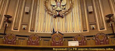 Верховный Суд РФ запретил блокировать сайты