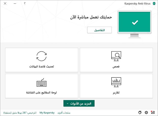 تحميل برنامج Kaspersky Anti Virus 2020 كامل عربي مجانا مكافحة الفيروسات