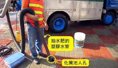 定期抽水肥