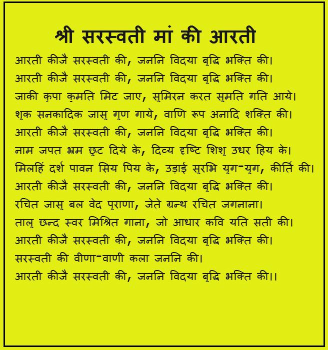 Maa Saraswati Ji Ki Aarti