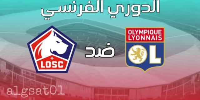 الدوري الفرنسي - ليون ضد ليل - ليون و ليل - ليون - ليل - Ligue1 -