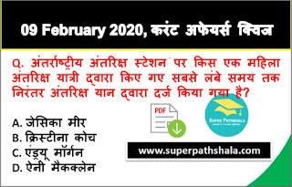 Daily Current Affairs Quiz in Hindi 09 February 2020