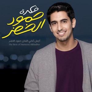 Download Songs Humood AlKhudher - Fekra