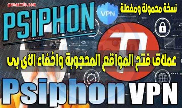 عملاق فتح المواقع المحجوبة واخفاء الاى بى نسخة محمولة ومفعلة | Psiphon Vpn Portable