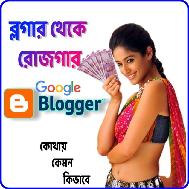 blogger theke rojgar
