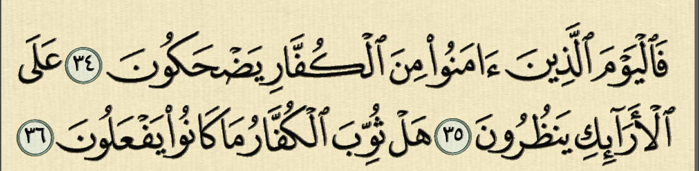 ,شرح, وتفسير, سورة, المطففين surah, al mutaffifin,