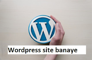 site wordpress kaise banaye