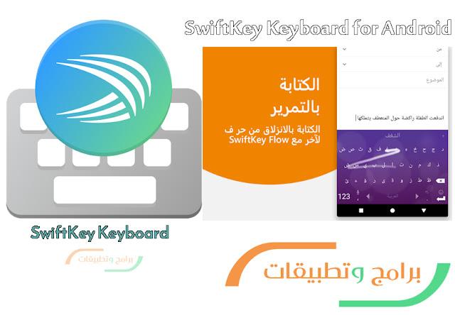 تحميل لوحة المفاتيح swiftkey apk