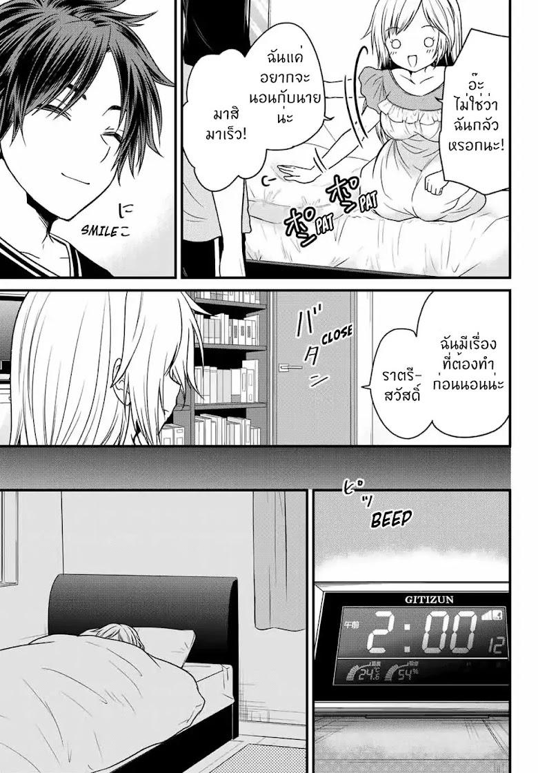 Ojousama no Shimobe - หน้า 4