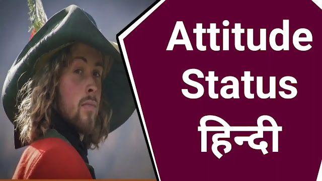 Attitude Status in Hindi for boy