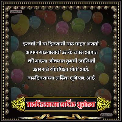 mom birthday quotes in Marathi