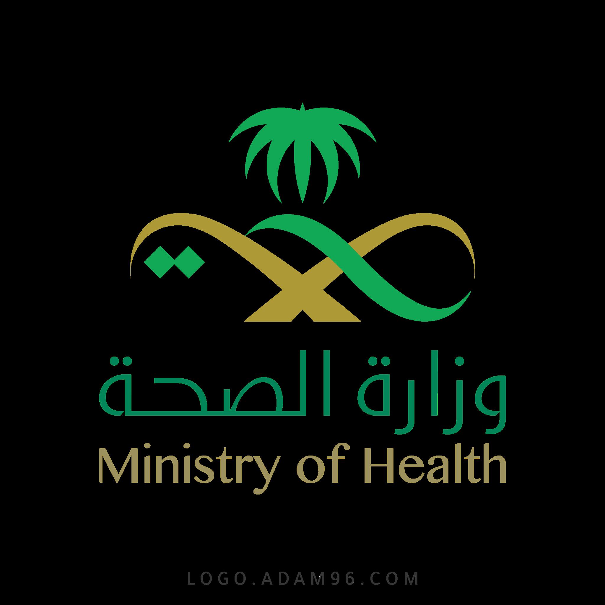 تحميل الشعار الرسمي وزارة الصحة المملكة العربية السعودية لوجو شفاف PNG