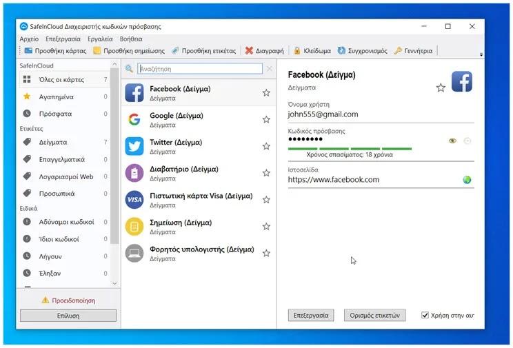 Password Manager SafeInCloud :  Η καλύτερη εφαρμογή δημιουργίας και αποθήκευσης κωδικών