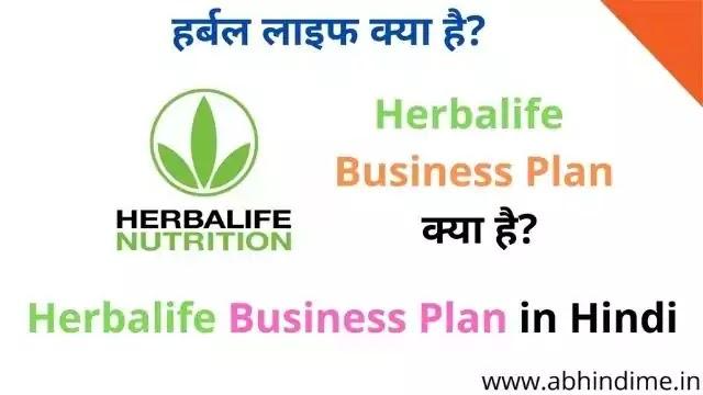 Herbalife business plan in hindi