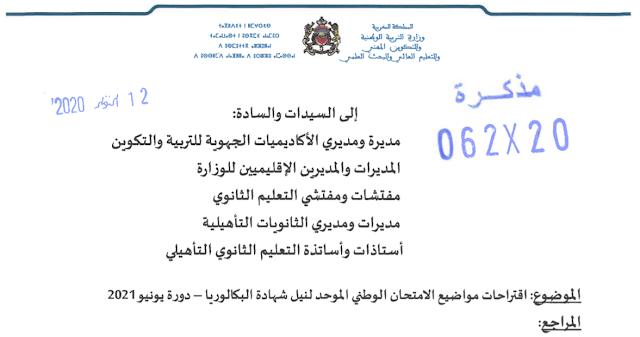 اقتراحات مواضيع الامتحان الوطني الموحد لنيل شهادة البكالوريا - دورة يونيو 2021