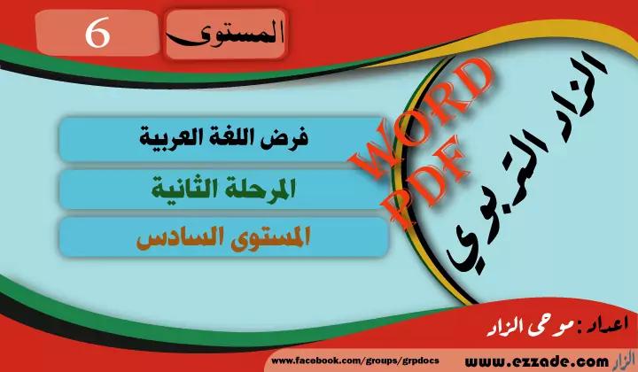فروض اللغة العربية المرحلة الثانية المستوى السادس 2020/2021 word و pdf