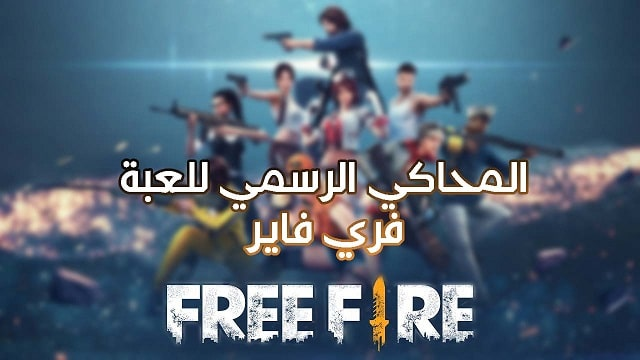 تحميل المحاكي الرسمي لتشغيل لعبة فري فاير Free Fire على الكمبيوتر