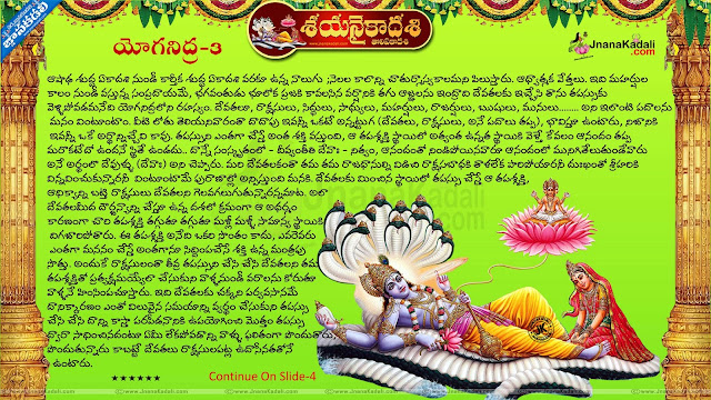Sayana Ekadashi Images Tholi Ekadashi Information In Telugu Ekadashi Information In Telugu Vishnu HD Images With Information Vishnu108 Images Pictures Sayana Ekadashi Telugu Information With Beautiful Vishnu Pictures Sayana Ekadashi 12-07-2019 Information Pooja Vidhanam In Telugu Hindu God Vishnu HD Images Information Of Hindu God Vishnu Sayana Ekadashi Online Sayana Ekadashi Information Spiritual God Vishnu Ekadashi Information Hindu God Vishnu's Sleeping Time Called Sayana Ekadashi Information With High Quality Picture God Vishnu Sayana Ekadashi Information from Jnanakadali.com July 12, 2019 Vishnu's Sayana Ekadashi's Information Pictures In Telugu.Here is Toli Ekadashi quotes Greetings wishes wallpapers images pictures in telugu, Toli Ekadashi wallpapers in telugu, Best Toli Ekadshi Greetings in telugu, Top Ekadashi Quotes with imges, Lord shri Maha Vishnu Images, Toli Ekadashi greetings in telugu, Toli Ekadashi shubhakankshalu, Toli Ekadashi Information in Telugu, Shayanaika Ekadashi Images wallpapers pictures greetings wishes in telugu.