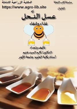 كتاب : عسل النحل