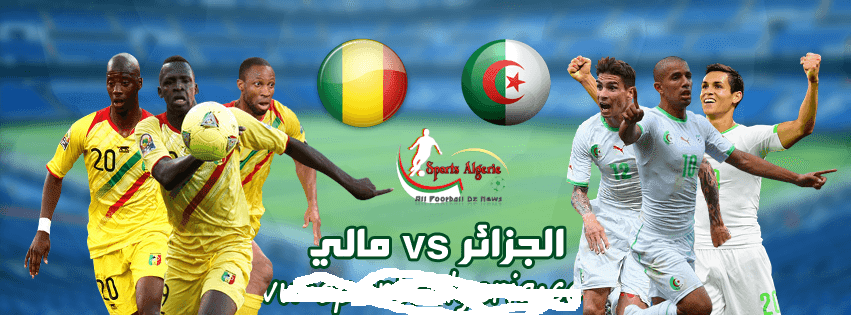 مشاهدة مباراة الجزائر ومالي Live : algeria vs mali