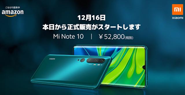 Mi Note 10 が発売