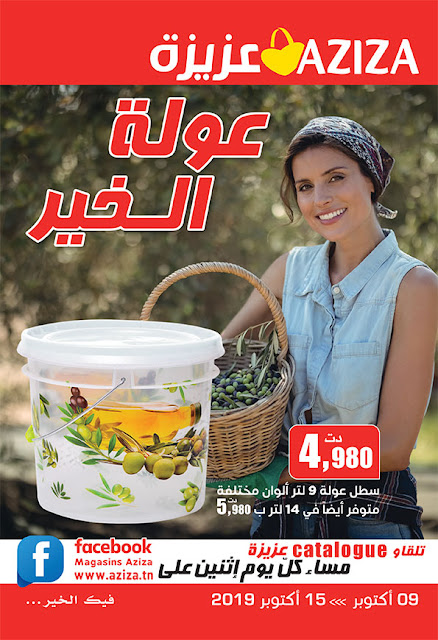 catalogue aziza tunisie octobre 2019