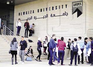 أسعار و مصروفات جامعة الجيزة الجديدة نيو جيزة Newgiza University 2019 – 2018
