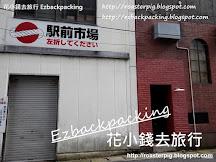 鳥取魚巿場:鳥取站前巿場遊記