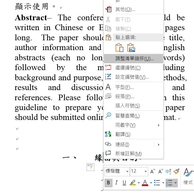 藍光濾波的電腦科學研究所: [解決方法]Word項目編號後的空格過大