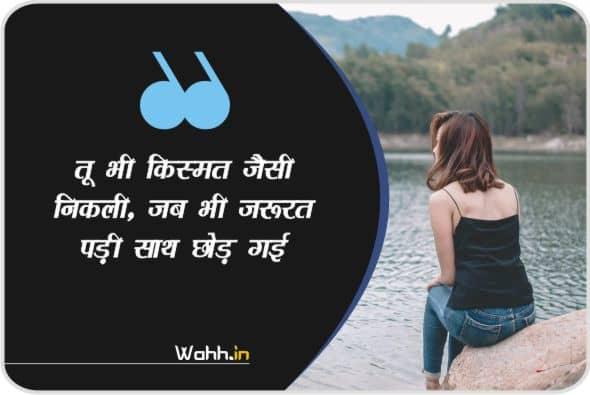 Best 10 Shayari For Whatsapp January 2021