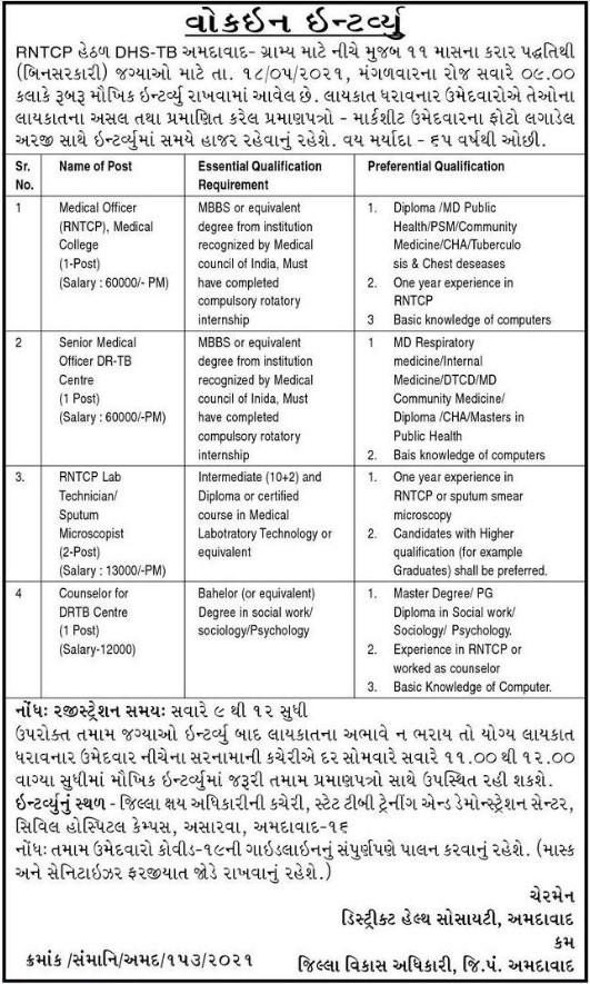 District Health Society (TB) Ahmedabad Recruitment 2021 For Medical Officer